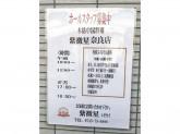中国料理 紫微星(しびせい) 奈良店