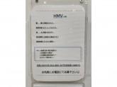 HMV イオンモール熱田店