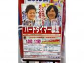 Joshin(ジョーシン) 木曽川イオンモール店