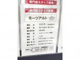 モーツアルト 呉ゆめタウン店
