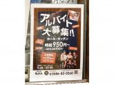 龍神丸 イオンモール木曽川店