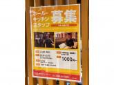 しゃぶ菜 イオンモール木曽川店