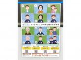 ファミリーマート 犬山駅店