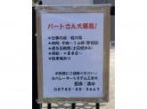 セパレーターシステム工業株式会社 平群西宮工場(フィルター縫製工場)