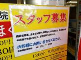 生駒駅前整体院