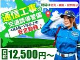 サンエス警備保障株式会社 池袋支社(1)【北海道 A】