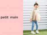 petit main(プティマイン) イオンモール福岡店