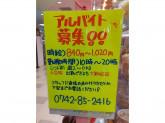 バラエティ101 学園前店