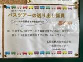 名阪近鉄旅行株式会社 一宮旅行センター