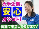 佐川急便株式会社 一宮営業所(荷受け)