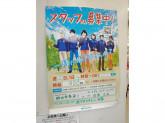 ファミリーマート 静岡青葉通り店