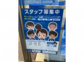 ローソン 豊中上新田三丁目店