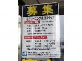 ソフト・ピア ナフコ勝川店