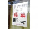 海鮮丼 丼丸屋 中山店