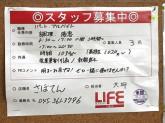 新宿さぼてん 二俣川ライフ店