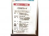 HOUSE OF ROSE(ハウス オブ ローゼ) 徳島ゆめタウン店