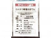 新宿さぼてん 徳島ゆめタウン店