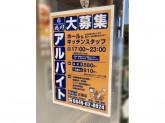 徳川 三原店