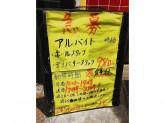 中華料理 蟹谷