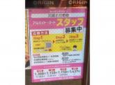 キッチンオリジン 川崎小川町店