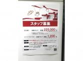 ブランドショップハピネス イオンモール木曽川店