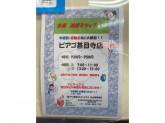 株式会社サン東海ビルメンテナス(ピアゴ甚目寺店)
