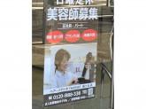 ヘアースタジオIWASAKI(イワサキ) 霧が丘店