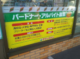 セブン-イレブン 名古屋中割町3丁目店