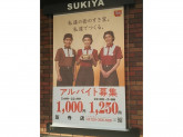 すき家 笠寺店
