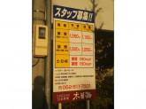 木曽路 笠寺店