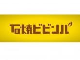 石焼ビビンパ新田ニコモール店