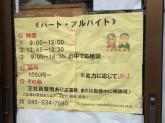 まごころ弁当 横浜港北・都筑店