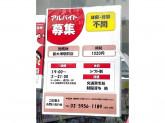 薬 マツモトキヨシ 新大塚駅前店