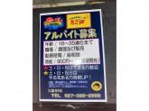 たこ顔(TAKOZURA) 安中店