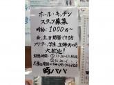 豚パパ 関内 伊勢佐木モール本店