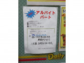 デイリーヤマザキ パサージオ西新井店