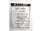 ABCマート ジョイフル本田瑞穂店