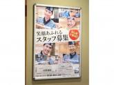 はま寿司 日野神明店