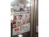 餃子の王将 淡路西口店