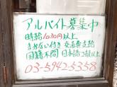 ホルモン焼肉 縁 中野店