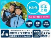 wolt(ウォルト)九品仏駅周辺エリア3