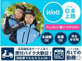 wolt(ウォルト)東京/池袋駅周辺エリア3