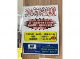 なべちゃん横丁 新杉田店
