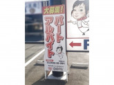 韓丼 豊橋藤沢店