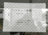 ダスキンサービスマスター南藤沢店