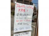 麺処 とりぱん 大阪店