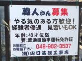 (有)山口基礎工事店