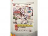 Can Do(キャンドゥ) メトロセンター1番街店