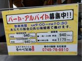 香の川製麺 香芝五位堂店