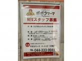 ポポラマーマ イトーヨーカドー川崎店